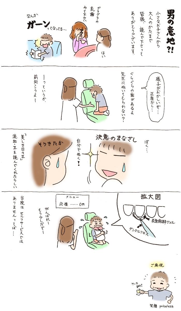 第27話  男の意地!?
