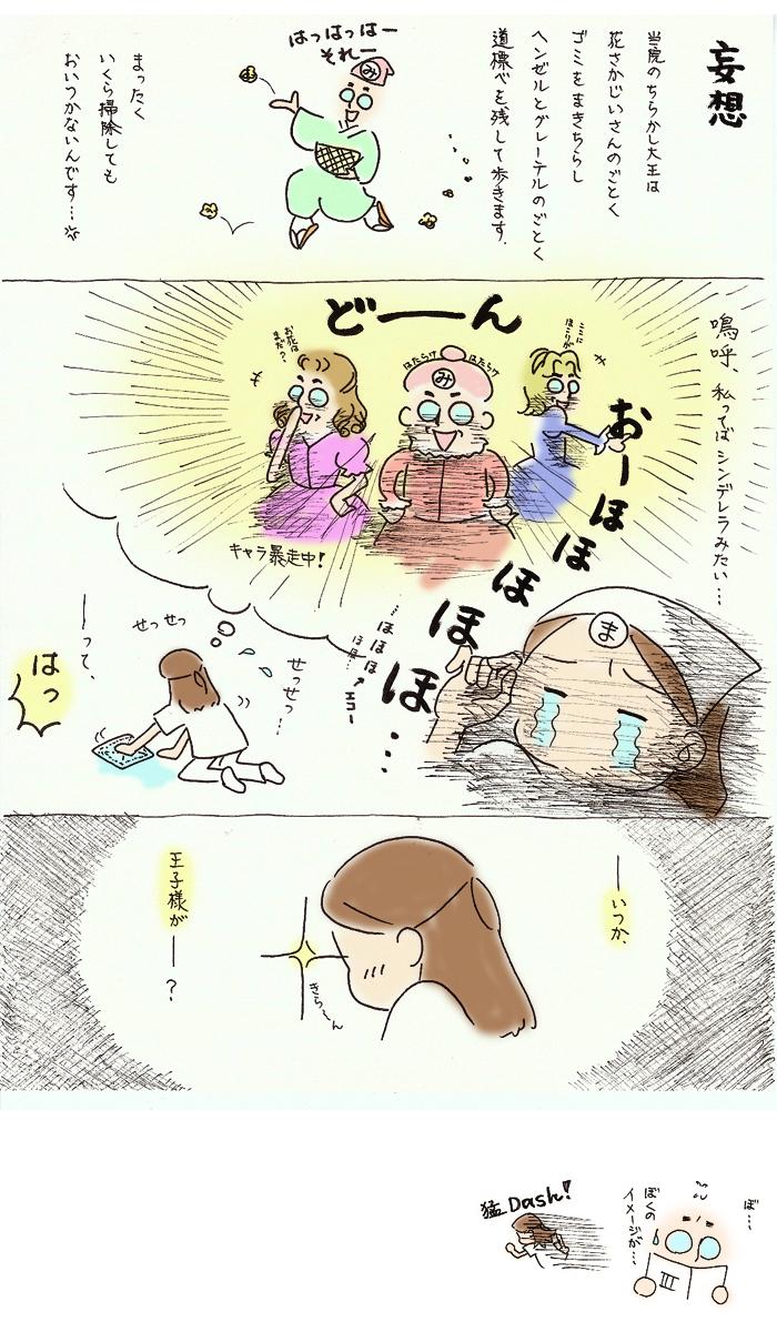 第29話  妄想