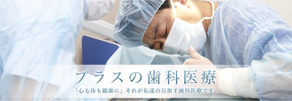 プラスの歯科治療