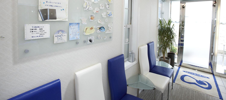 溝口歯科医院待合室