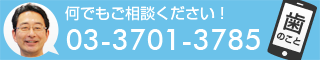 03-3701-3785